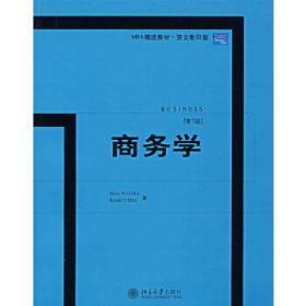 二手商务学第七版MBA精选教材英文版格里芬北京大学出版社