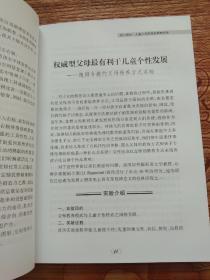 心理学经典实验书系:儿童心理学