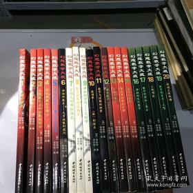 幻想数学大战1一20册全