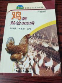 鸡病防治300问(养殖业篇)