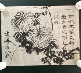 日本回流字画 软片   4845
