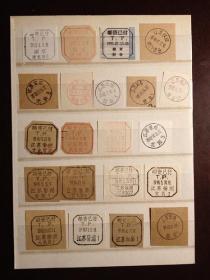 邮戳收集一批(见图,不同,共9面)
