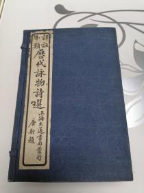 《歷代詠物詩選》民国十四1925年大通书局石印本  白纸原装一函八册全