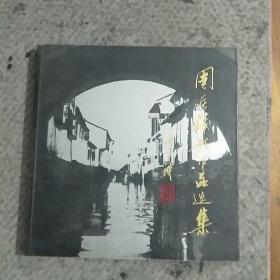 周庄摄影作品选集