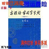 商务印书馆:古汉语常用字字典(第4版)(繁体字本)