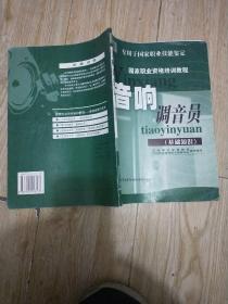 音响调音员(基础知识)——国家职业资格培训教程