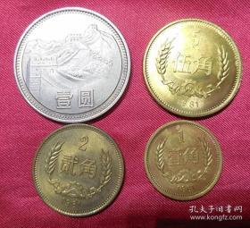 第三套人民币 1981年老长城币 壹元伍角贰角一角4枚1套 近原光币硬币包真品钱币收藏