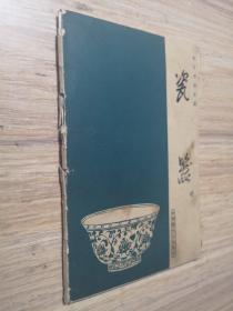 故宫博物院藏 瓷器 明(8张全套)