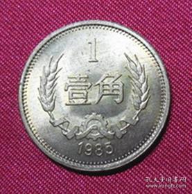 第三套人民币 1985年壹角长城币 半原光币 黄铜硬币 包真品钱币
