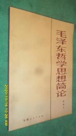毛泽东哲学思想简论