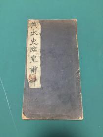 黄太史临皇甫君碑——旧拓本