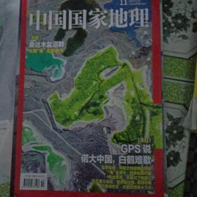 中国国家地理杂志 2019年11月刊