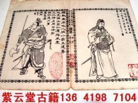 清;【三国人物】孙坚。孙策  #5247