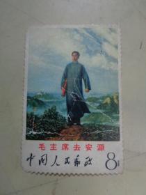 邮票:毛主席去延安