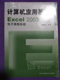计算机应用基础EXcel2003【电子表格系统 文字处理系统 操作系统 三册同售】