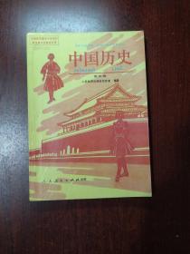 九年义务教育三年制初级中学教科书 中国历史第四册