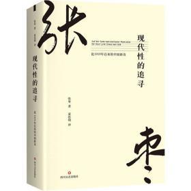 现代性的追寻:论1919年以来的中国新诗