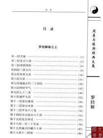 周易古筮考周易尚氏学