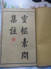 石印中医古籍 《灵枢素问集注》 12卷两册全