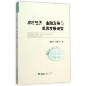 农村经济、金融支持与低碳发展研究 袁怀宇,郑东东著