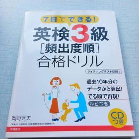 日文英检3级[频出度顺]