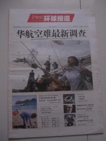21世纪环球报道 创刊号