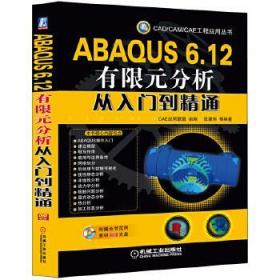 ABAQUS 6.12有限元分析从入门到精通 张建伟等编著 9787111486527