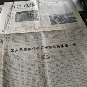 老报纸:浙江日报79年5月1日