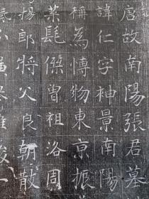 【唐代】张仁拓片 原石原拓 内容完整 字迹清晰 拓工精湛 书法精美