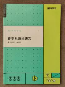 2020春季系统班讲义 高三化学•985班
