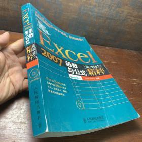 Excel 2007函数与公式实战技巧精粹