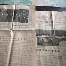 老报纸:人民日报:1976年5月1日,1979年5月5日三、四版,76年12月28日五、六版