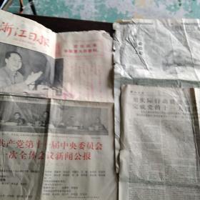老报纸:浙江日报:1977年8月22日1一6版,1993年2月4日