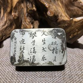 清代名家雕刻白铜文房方形墨盒