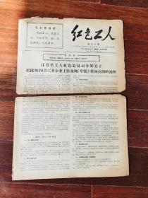 """8开文革小报-----《红色工人》!(薄一波在南京地区推行汽车""""托拉斯""""的罪行调查,1967年第16号)先见描述!"""