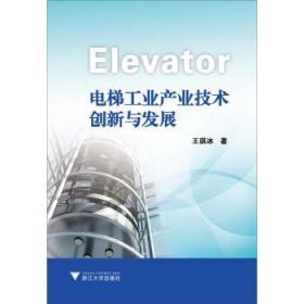 电梯工业产业技术创新与发展 王琪冰著 9787308170673