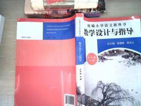 2020春统编小学语文教科书教学设计与指导二年级下册(温儒敏、陈先云主编)