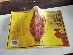 中国节:美绘版