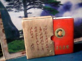 毛泽东选集 (红塑封皮 带毛主席头像) 内彩色主席像林题