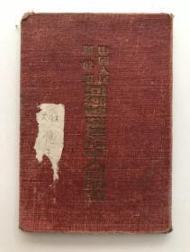 1952年志愿军(伍寿林)转业证一本