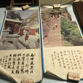 浙江省方岩风光(春夏秋冬4张)