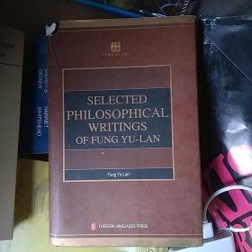 冯友兰哲学文集(英文版)SELECTED PHILOSOPHICAL WRITINGS OF FUNG YU-LAN