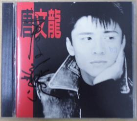 唐文龙 带签名 首版 旧版 港版 原版 绝版 CD