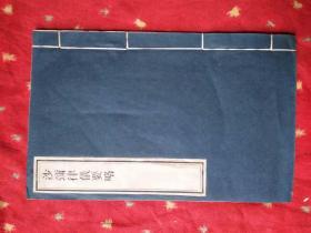 民国二十六年 ● 木刻线装 ● 佛教经书【沙弥律仪要略】金陵刻经处