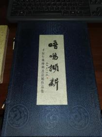 喑鸣撷新:壬辰年林仲兴书法展作品集(一函一册)