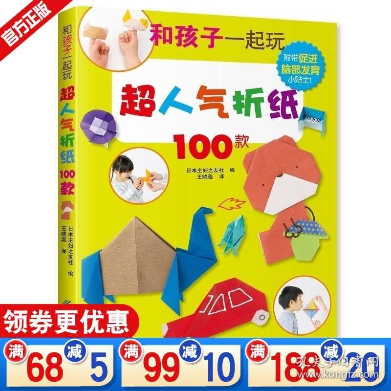 和孩子一起玩超人气折纸100款 附带促进脑部发育小贴士 简单易学的手工制作书籍 儿童益智开发工书趣味折纸大全幼儿园手工教材书籍