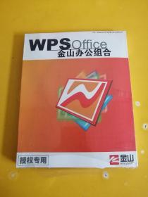WPS 金山办公组合【含光盘一张】