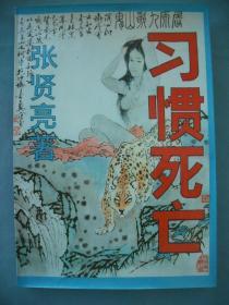《习惯死亡》著名作家张贤亮签名本