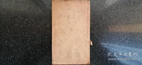 32)清或民石印《神相全編》卷九、十,一冊