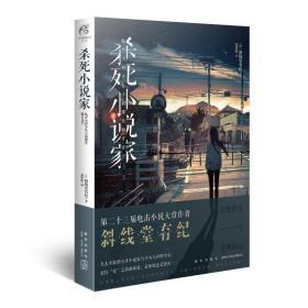 杀死小说家第二十三届电击小说大赏作者斜线堂有纪全新作品